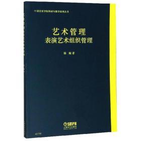 [全新正版现货]艺术管理 表演艺术组织管理陈楠上海音乐出版社9787552319002艺术 9787552319002