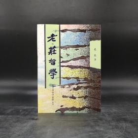 台湾商务版  吴康《老庄哲学》