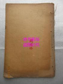 一盘珠全集(卷三至卷五)——名老中医刘竹林藏书