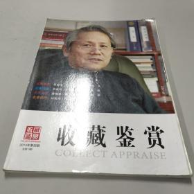 收藏鉴赏2013.4