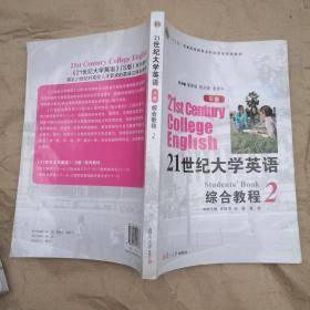 21世纪大学英语综合教程(2)(含光碟)