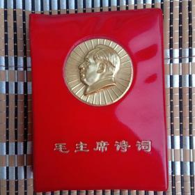 红塑金浮雕毛主席头像版 毛主席诗词,及其少见!