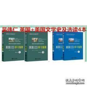 正版 4本 英国文学史及选读+美国文学史选读学习指南重排版1-2册吴伟仁