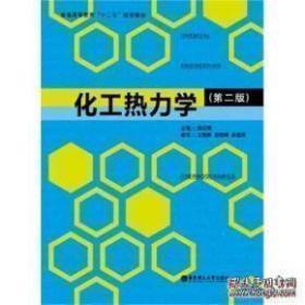 化工热力学  第二版