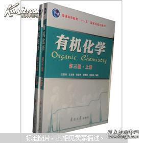 """普通高等教育""""十一五""""国家规划教材:有机化学(第3版)(套装上下册)"""