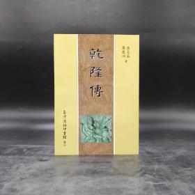 臺灣商務版  唐文基 羅慶泗《乾隆傳》 ;絕版