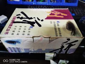 创新教育模式全书  上中下  16开本精装  盒装  包快递费