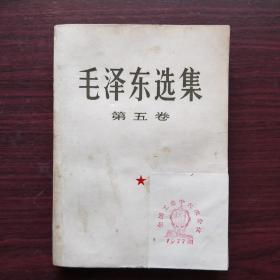 毛选,毛著,毛泽东选集,第五卷。超大版本,与众不同的版本,版面大,字也大。捧在手里,感觉不一样!内有少数人闹事,毛主席有招儿!(见图25以及第395页)详情见图。