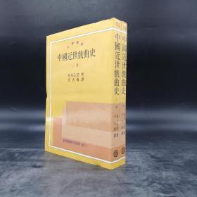 台湾商务版   青木正儿著,王古鲁译《中国近世戏曲史》(上下册,锁线胶订)