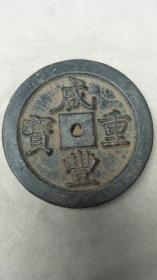 收藏咸丰重宝背五百老铜钱
