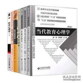2020年心理学 考研全套 共7本 312心理学 考研教材发展三版