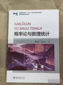 概率论与数理统计 韩旭里 谢永钦 北京大学