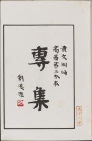 黄文弼西北科学考察著作:高昌砖集.两册.黄文弼著.1931年,宣纸复印本,手工线装