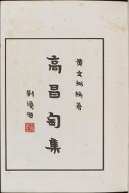 黄文弼西北科学考察著作:高昌陶集.上下篇.黄文弼著.1933年,复印本,手工装订