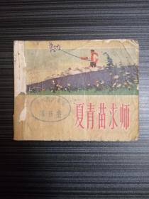 老版连环画:夏青苗求师