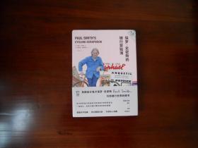 保罗·史密斯的骑行剪贴簿