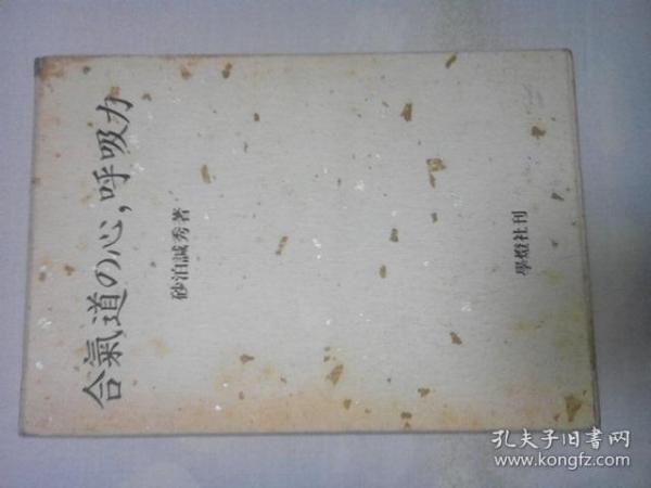 【日文精装原版全图】合气道の心,呼吸力(签本)