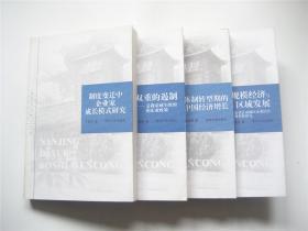 南京大学博士文丛   规模经济与区域发展  近代江南地区企业经营现代化研究 ` 体制转型期的中国经济增长 ` 双重的遏制  艾森豪威尔政府的东亚政策 ` 制度变迁中企业家成长模式研究  1版1印   共4册合售  内页新