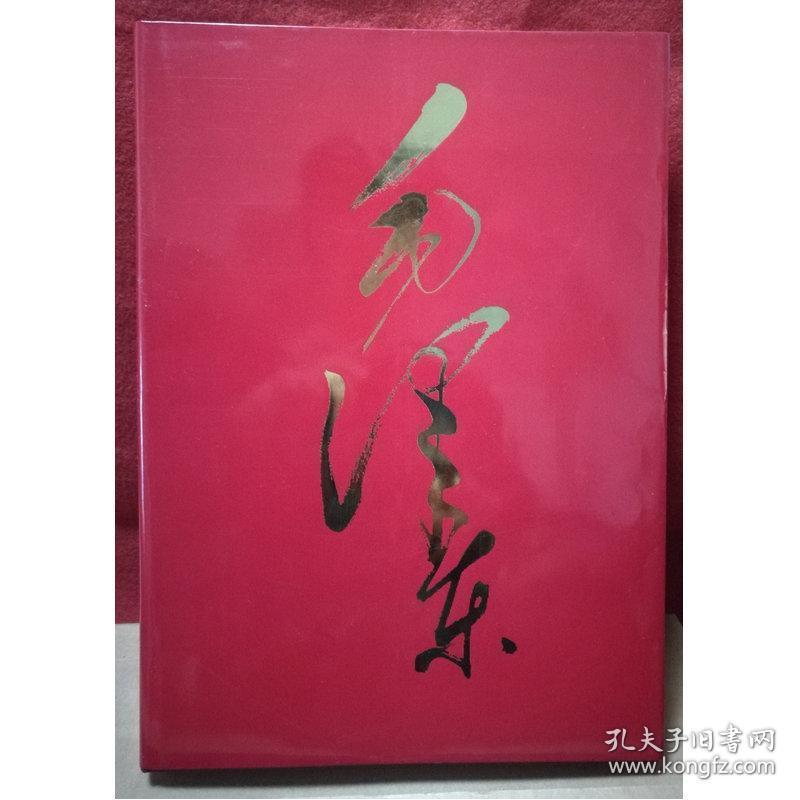 毛泽东画册(精)