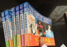 世界童话画库(1-6册全六册)严文井主编