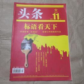 头条2007创刊号  头条创刊号.
