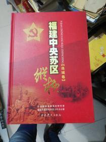 福建中央苏区纵横 连城卷