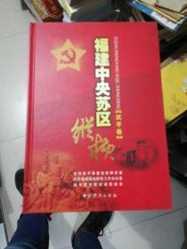 福建中央苏区纵横  武平卷