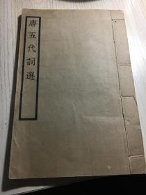 初版品好 1927年商务印书馆用古活字印《唐五代词》 白纸一册三卷全 李白李煜温庭筠冯延巳 此书初版白纸本非常少见 且只有初版是真正的活字印 后来版毁于战火 只能影印了