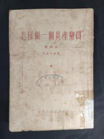 怎样做一个共产党员(重改本)1954年A60