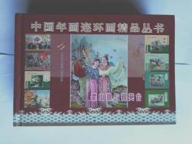 32开精装《中国年画连环画精品丛书》(10册合订本)