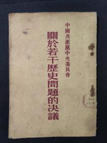 中国共产党中央委员会关于若干历史问题的决议(1953年)A48