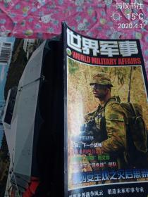 世界军事(2008年第8期)总第188期(有海报)
