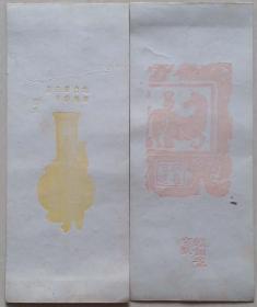 """民国时期宣纸木板印""""魏铜雀宫瓦,乾隆白地五彩三子瓶""""信封"""