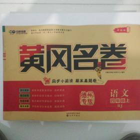 黄冈名卷:四年级语文上1(RJ)