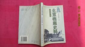 北京档案史料 2000.2