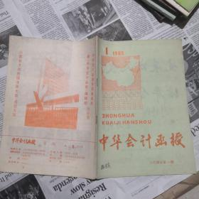 中华会计函授 创刊号.