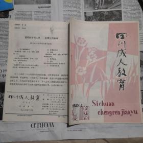 四川成人教育1985创刊号.