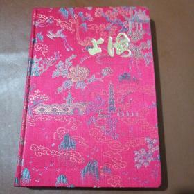 上海笔记本 32开布面精装 150页 全新未用
