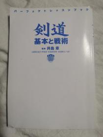 剣道:基本と戦术(剑道:基本与战术)【(缺书衣)大32开 2016年印刷】
