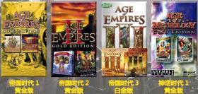 怀旧电脑游戏帝国时代123合集
