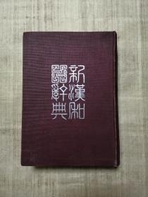 新汉和辞典(改订版)