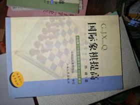 国际象棋提高