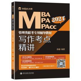 2021写作考点精讲(MBA大师2021年MBA\MPA\MPAcc管理类联考专用辅导教材)