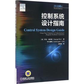 控制系统设计指南(原书第4版)