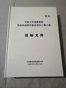 中南大学湘雅医院信息系统软件建设项目二期工程投标文件(副本)
