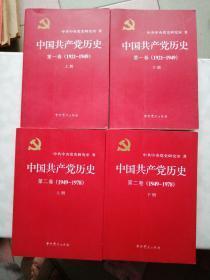 中国共产党历史(第一卷上下1921—1949)(第二卷上下1949—1978)
