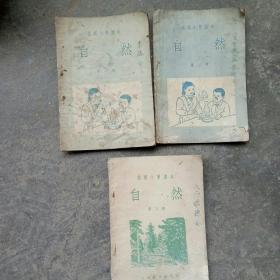 建国初期50年代高级小学课本  自然①②③全3本合售