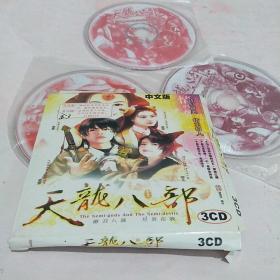 【游戏光盘】天龙八部(3CD)