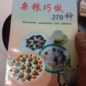 杂粮巧做270种