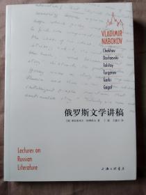俄罗斯文学讲稿